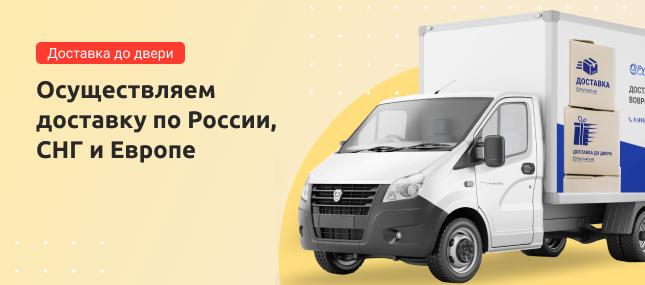 Осуществляем доставку по России, СНГ и Европе