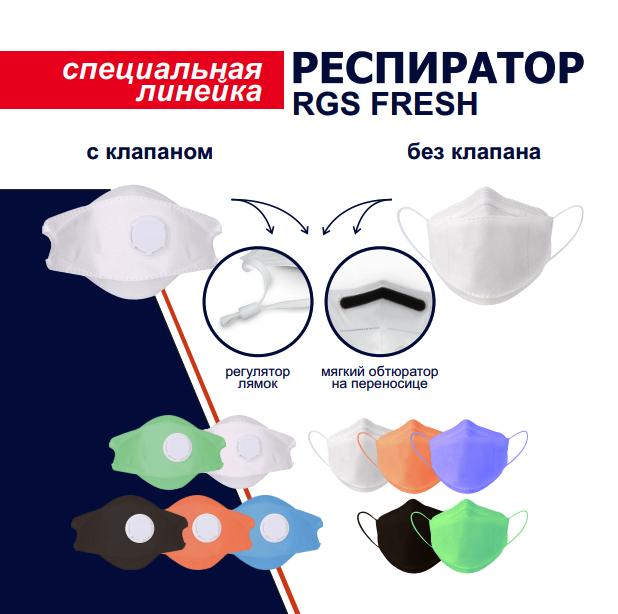 Респиратор RGS FRESH с клапаном, пр-ва РусГлавСнаб FFP2 (цветной)