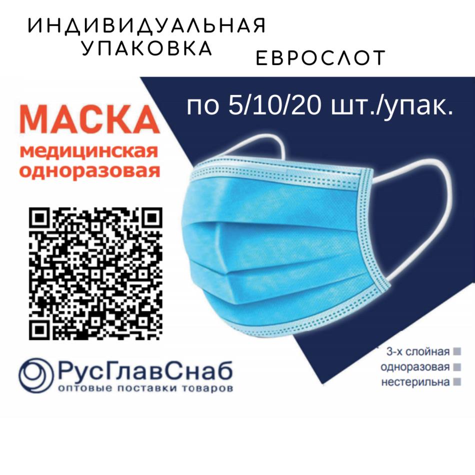 Маски на подвесе с еврослотом по 5/10/20 шт/упак РусГлавСнаб с Медицинским Удостоверением