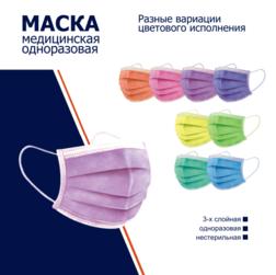 Маски - 50 шт в упаковке. Защитные трехслойные одноразовые с фиксатором для носа Цветные
