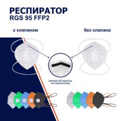 Респиратор RGS95 без клапана, пр-ва РусГлавСнаб FFP2 (цветной), лямки за оголовье