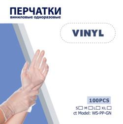 Перчатки Винил неопудренные одноразовые RGS