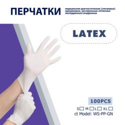 Перчатки Латекс неопудренные одноразовые RGS