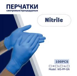 Перчатки Нитриловые одноразовые, неопудренные RGS