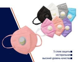 Маска-Респиратор KN95 с клапаном, пр-ва РусГлавСнаб FFP2 (цветная)